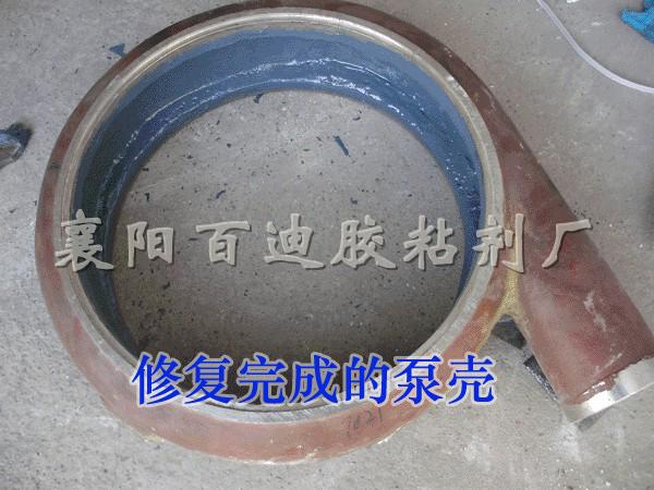 渣浆泵修复工艺之修复完成的泵壳